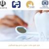 خدمات دندان پزشکی فرهنگیان و معلمان