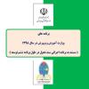 ابلاغیه برنامههای سال ۱۳۹۸ وزارت آموزشوپرورش مطابق با برنامه اجرایی سند تحول