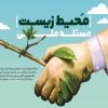 به زودی »»» ثبت نام المپیاد پژوهشی محیط زیست و انرژی