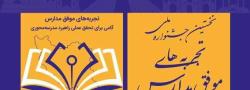 نخستین جشنواره ملی « تجربههای موفق مدارس »