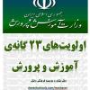 اولویتهای ۲۳ گانه عمومی و تخصصی وزارت آموزش و پرورش