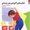تغییر در فعالیتهای آموزشی دوره پیش دبستانی : حرکت محور ، جایگزین کاغذ و مداد میشود
